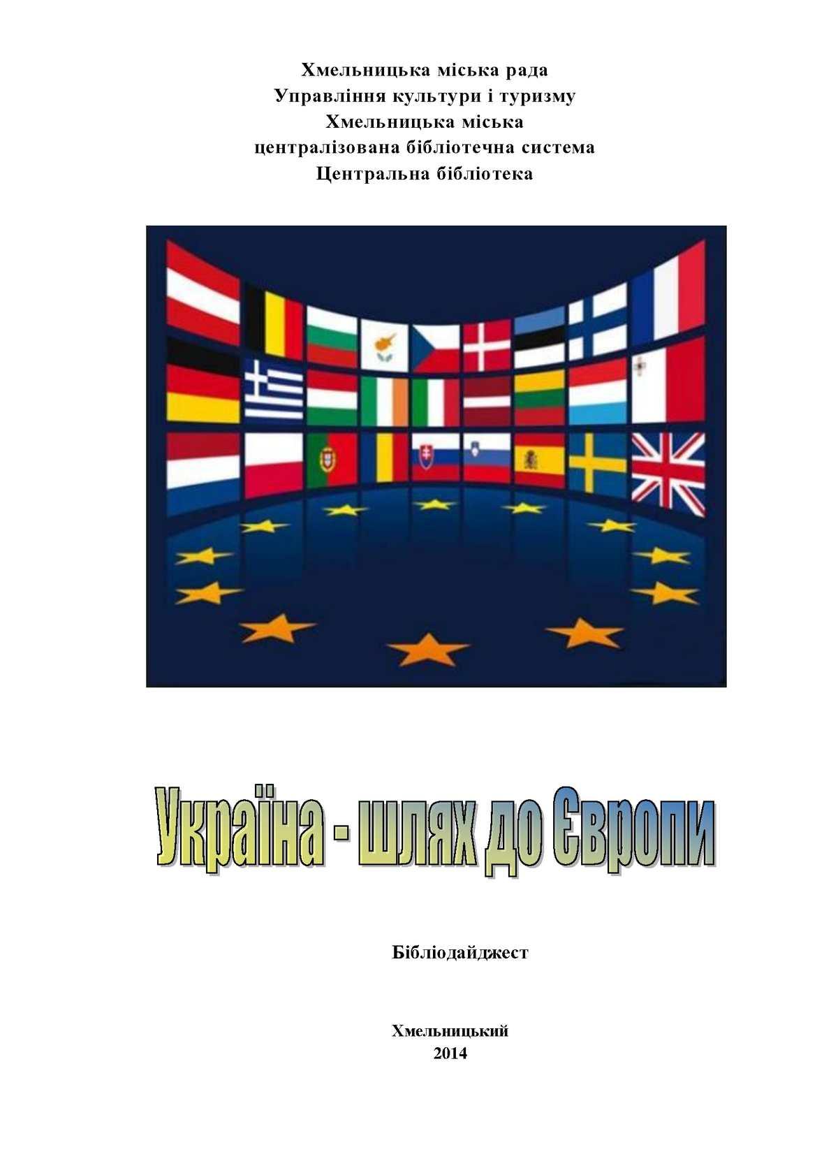 """Бібліодайджест """"Україна - шлях до Європи"""""""