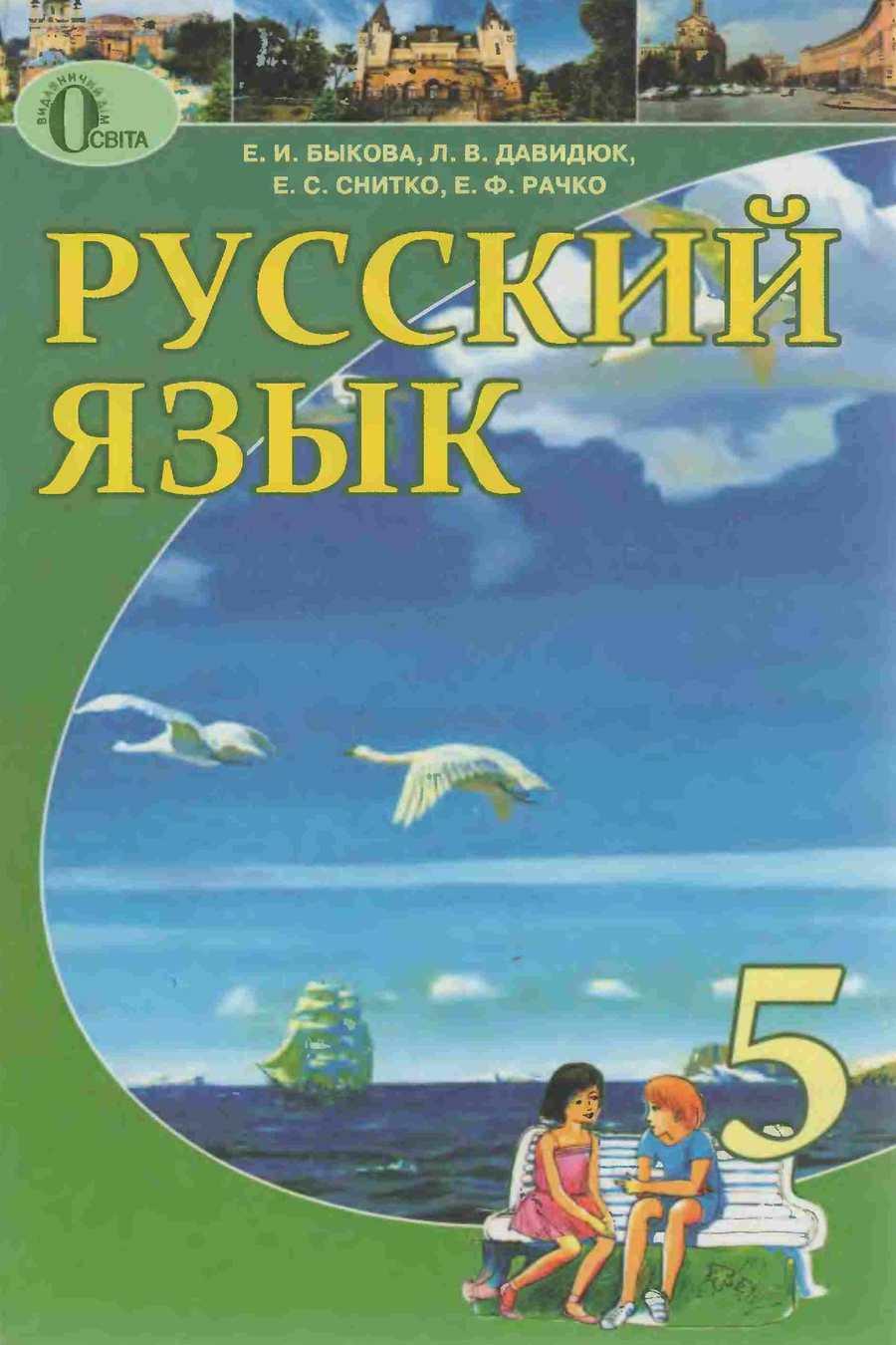 Гдз по русскому языку 5 класс авторы львов львова задание начинается с горы бежит поток