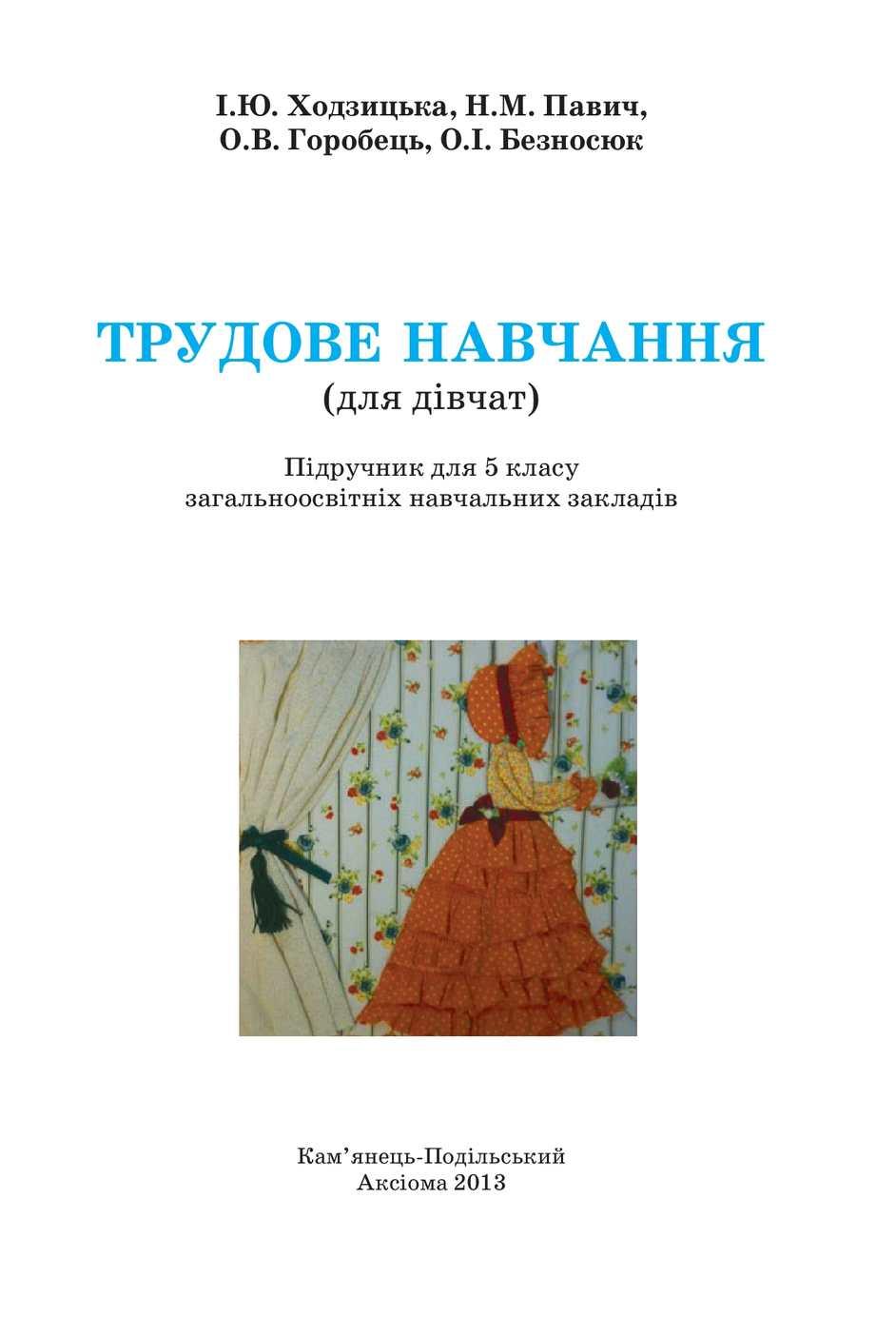 Calaméo - Трудове навчання (для дівчат) 5 клас Ходзицька da4a8b39de96e