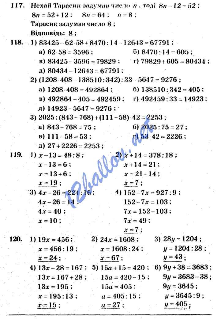 Клас з збірники математики гдз 5