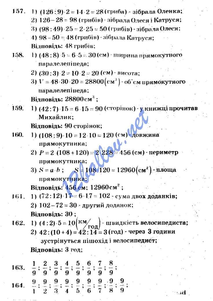гдз математика збірник задач мерзляк 5