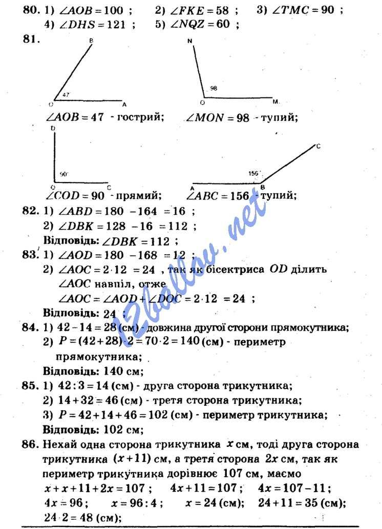 Гдз 5 Клас Математика Збірник Задач