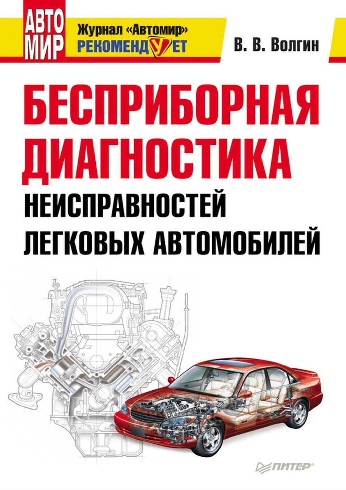 Автомобиль своими руками книги