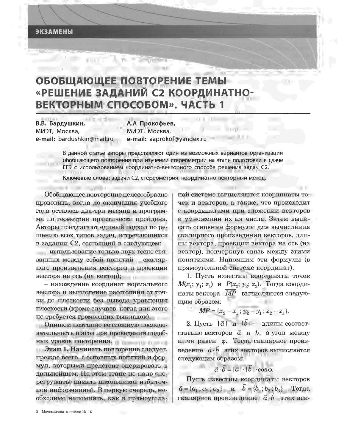 В.В.Бардушкин,А.А.Прокофьев Решение заданий С2 координатно-векторным способом