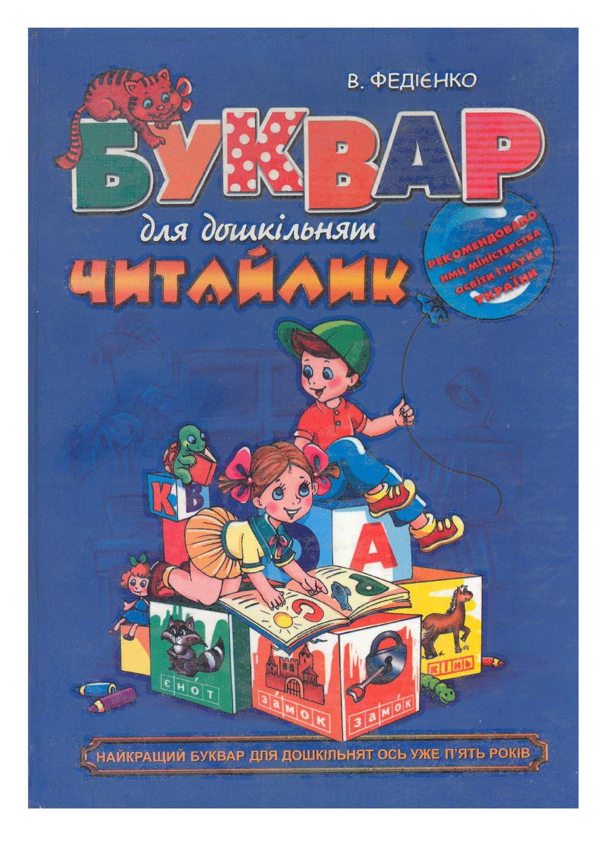 Bukvar_chytaylyk_Fedienko_2006