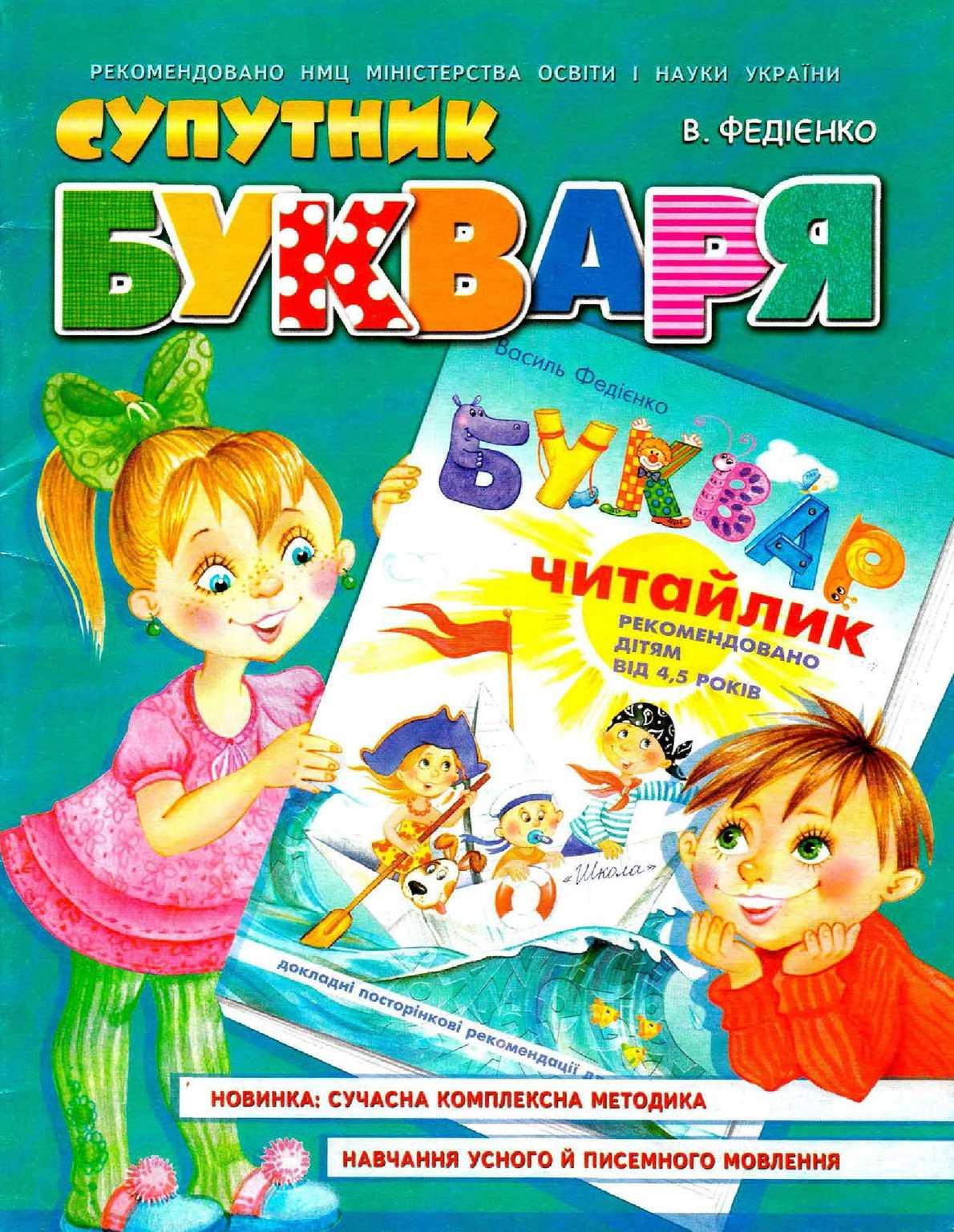 Супутник букваря 1 Федієнко