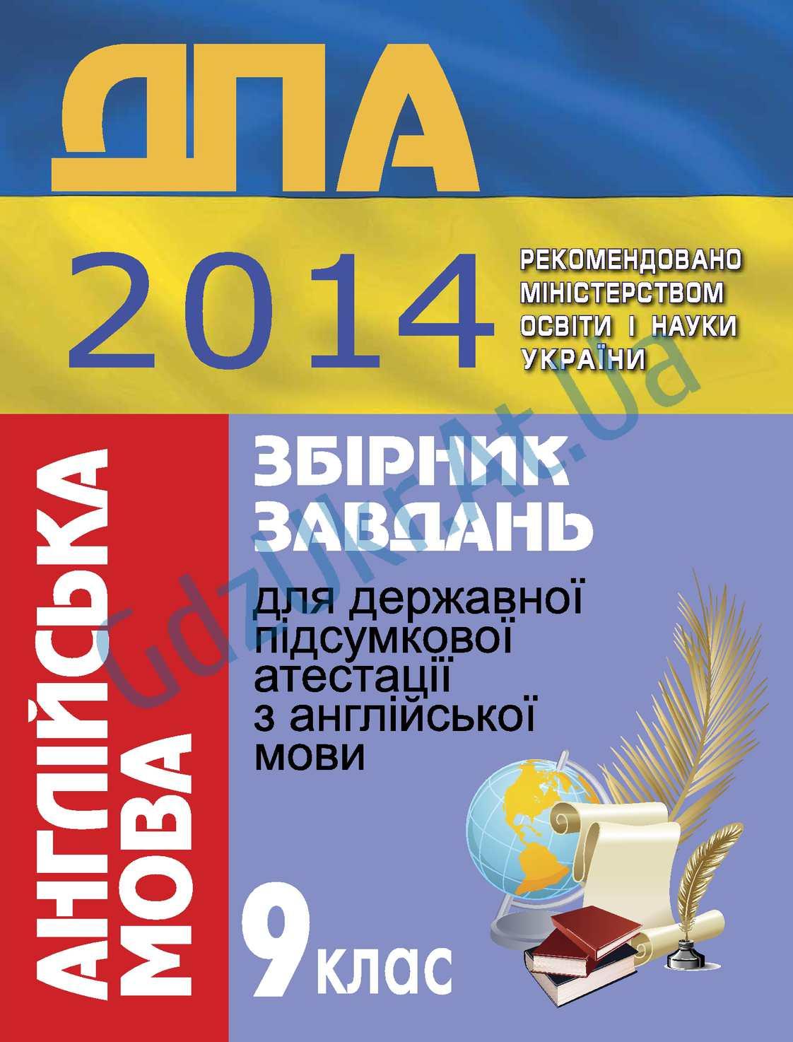 DPA9KLENGLESH2014