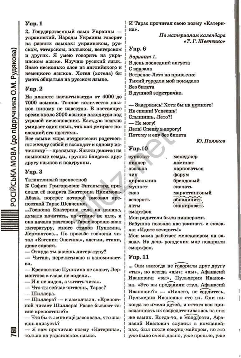 рос мова рудякова6