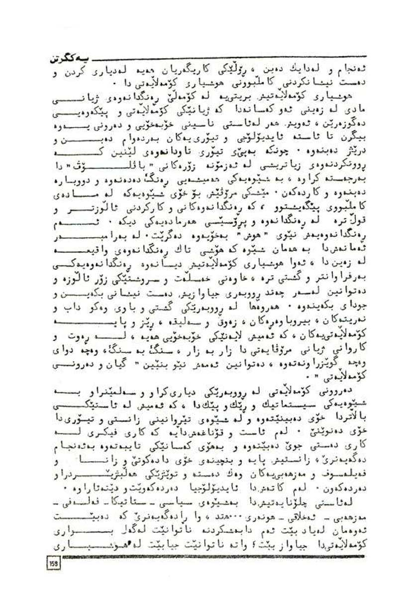 Page 161
