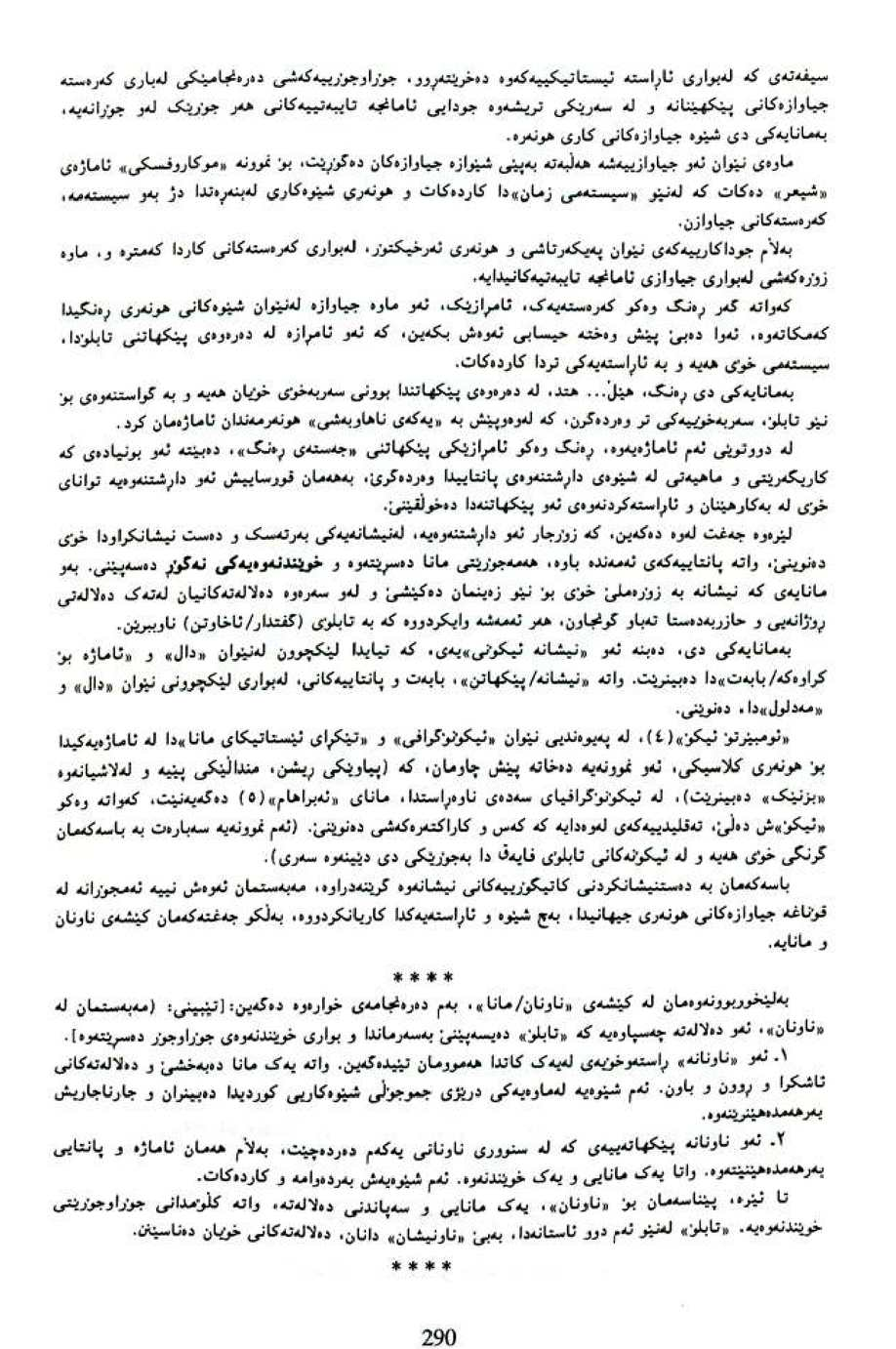 Page 292