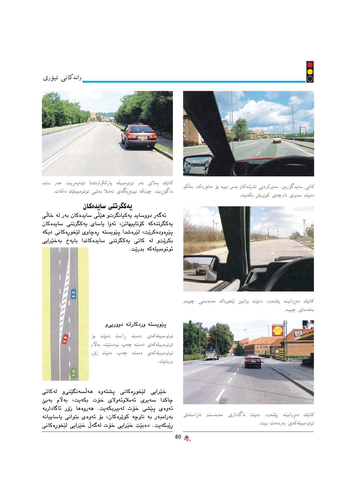 Page 81