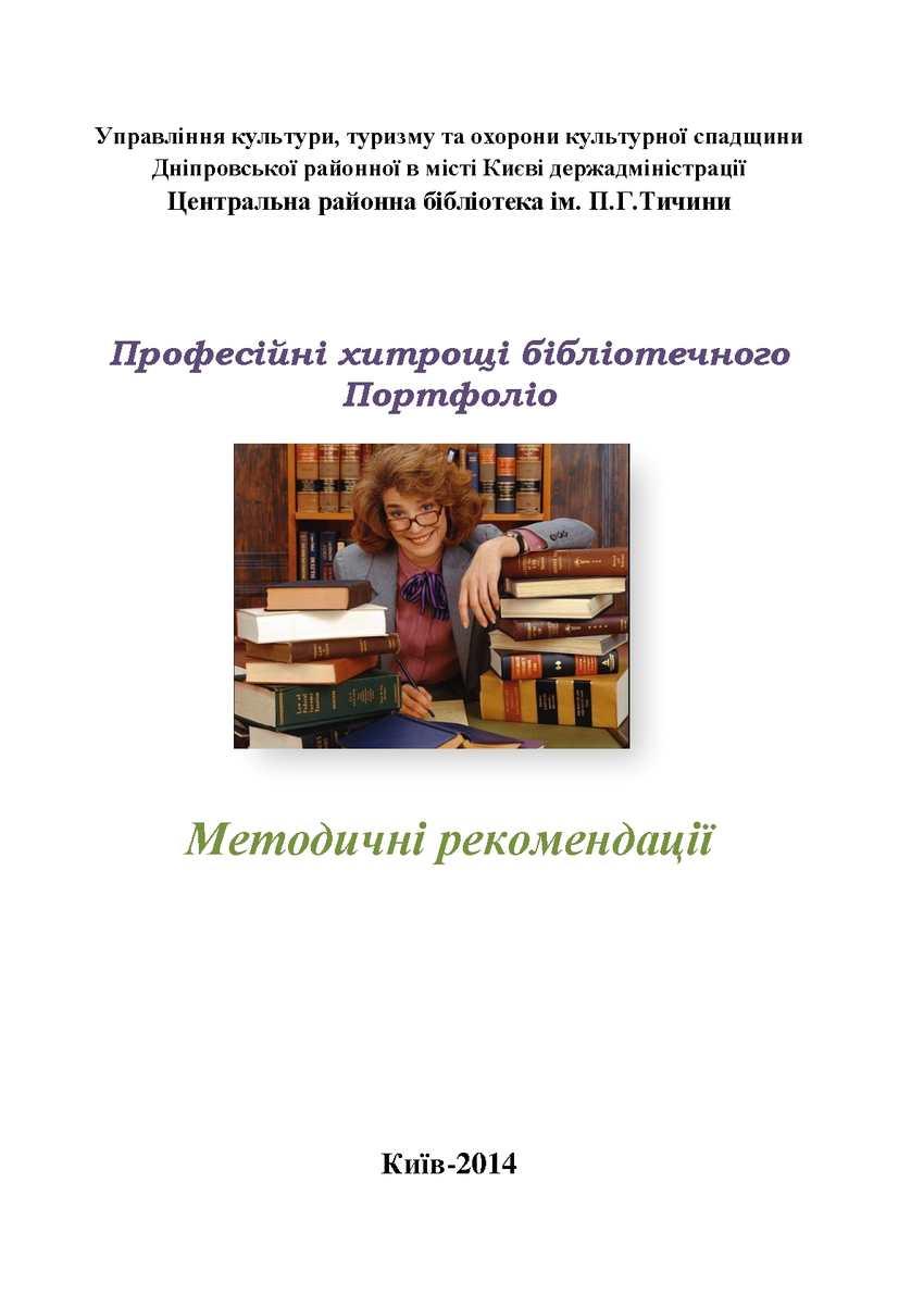 Професійні хитрощі бібліотечного Портфоліо: методичні рекомендації / ЦРБ ім. П.Тичини. - К., 2014