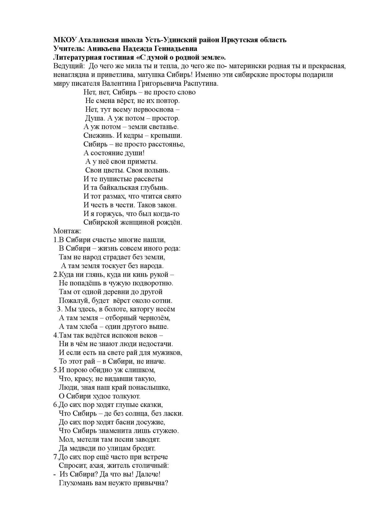 """Литературная гостиная """"Распутин В.Г."""""""