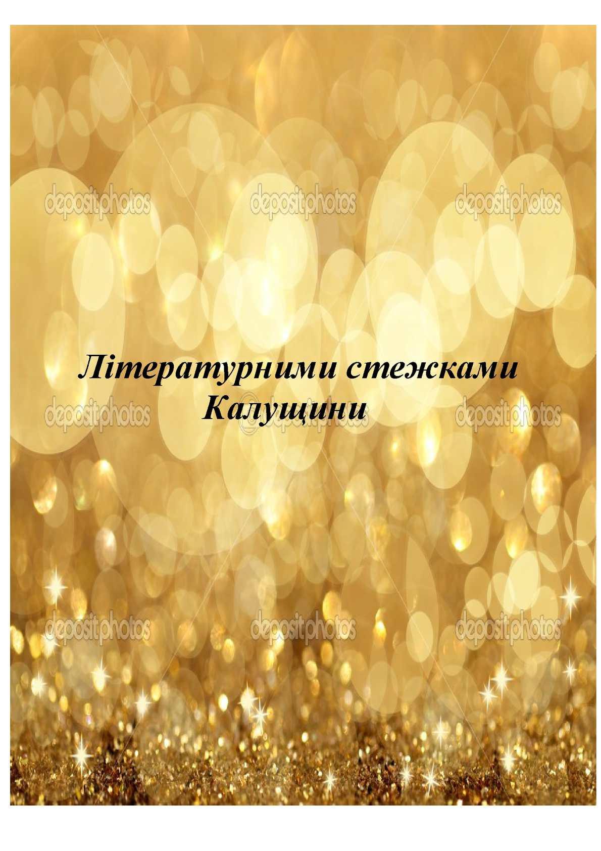 Літературними стежками Калущини