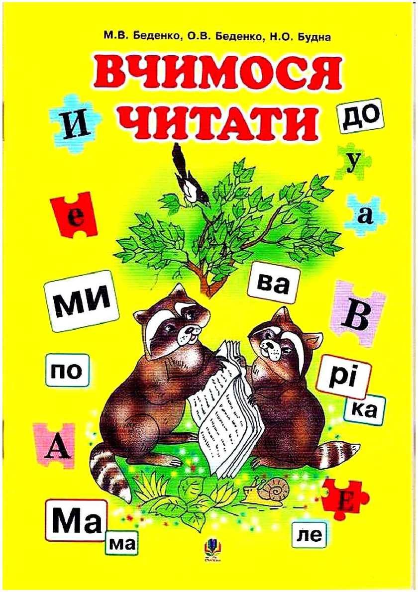 Вчимось  читати