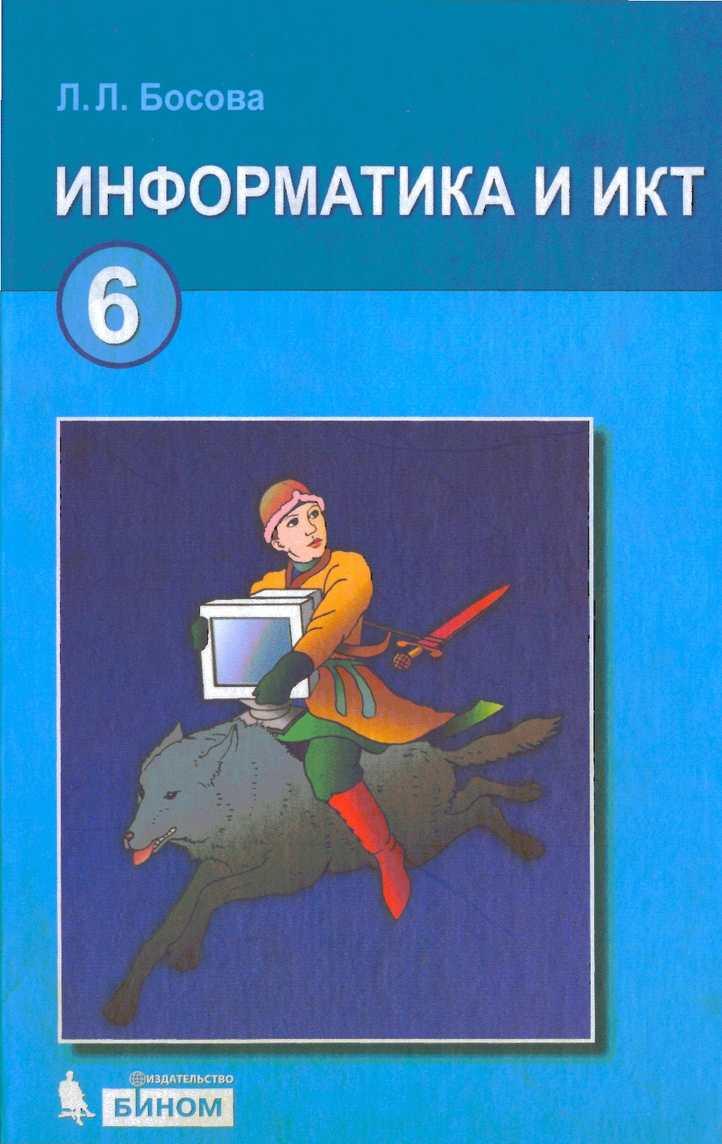 информатика и икт 6 класс босова решебник