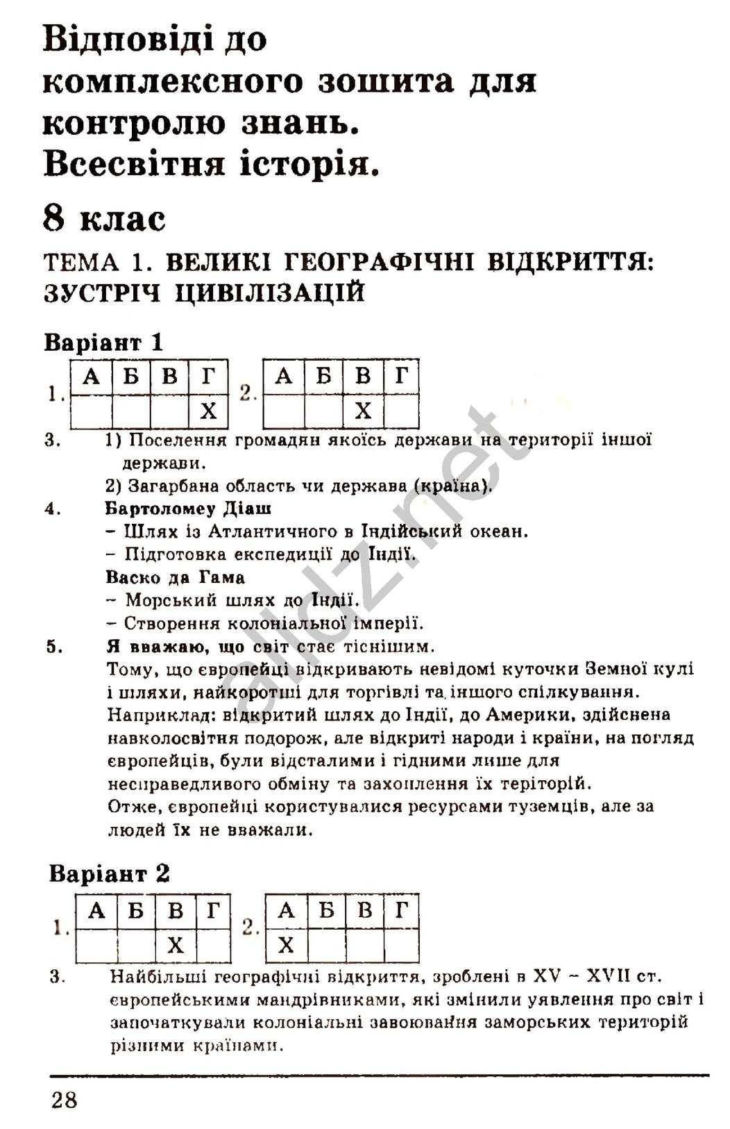 Ответы на комплексную тетрадь по праву 10 класс святокум