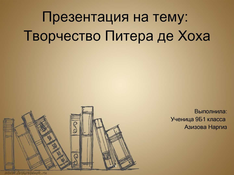 Питер де Хох - Азизова Наргиз 9Б1