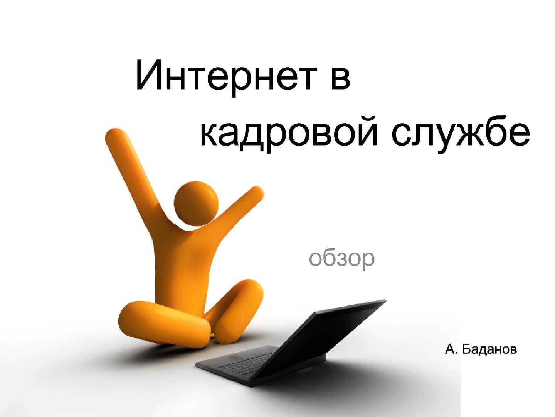 Интернет в службе кадров