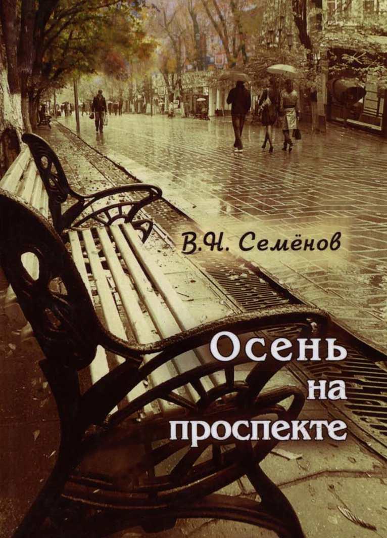 Семенов В. Н. Осень на проспекте