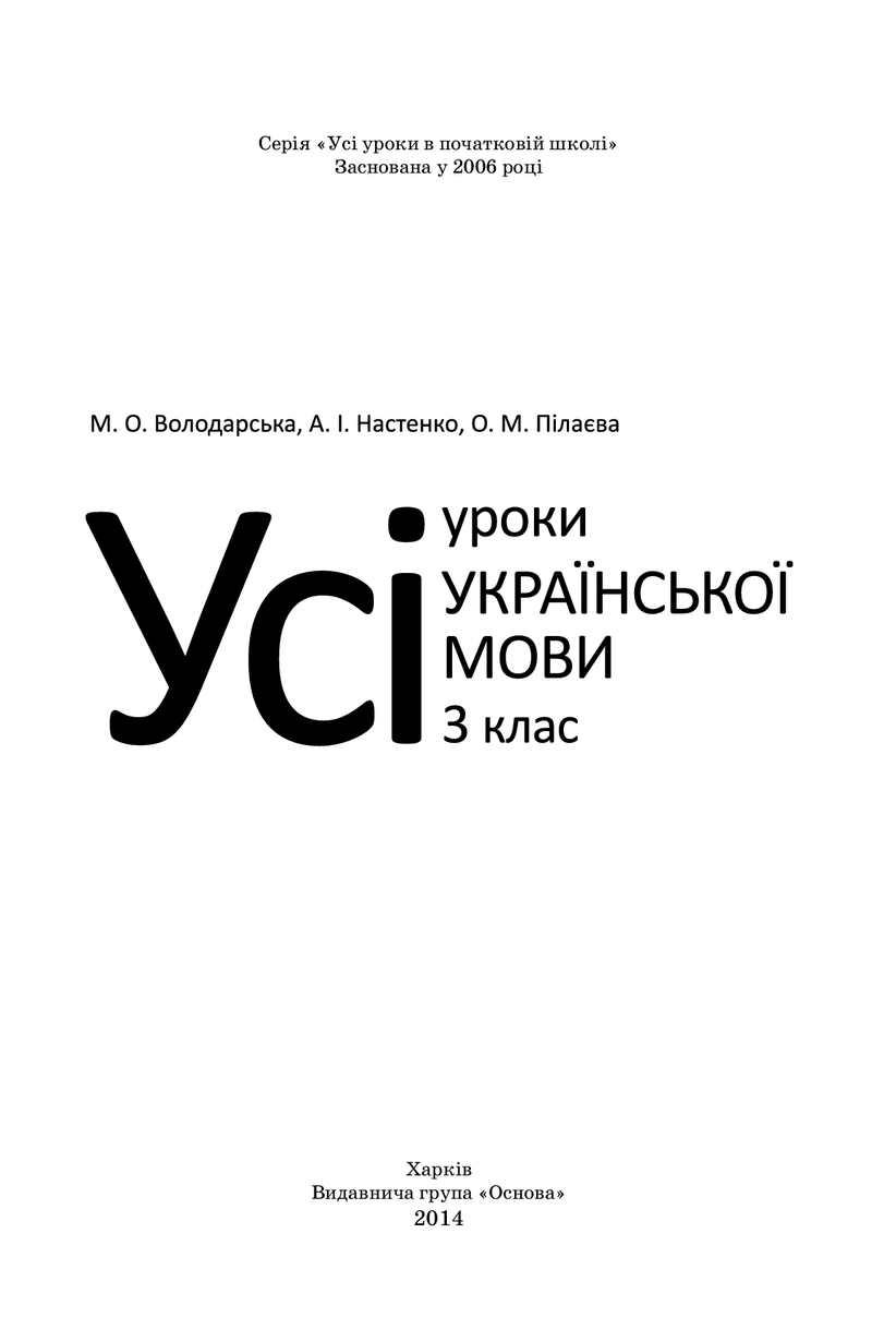 Calaméo - volodarska usi uroki ur mova 3kl.pdf 93557c9ed130d