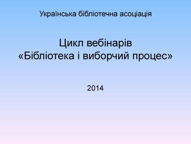 """Презентація до 1-го вебінару з циклу """"Бібліотеки і виборчий процес"""""""