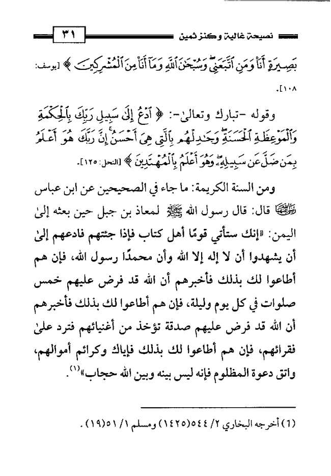 Page 32