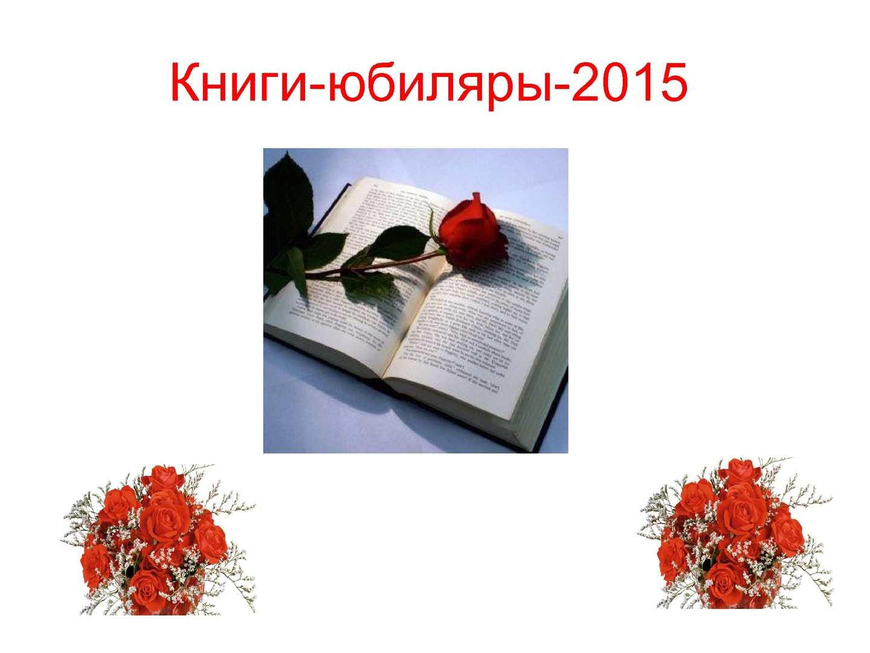 Поздравление для книг-юбиляров