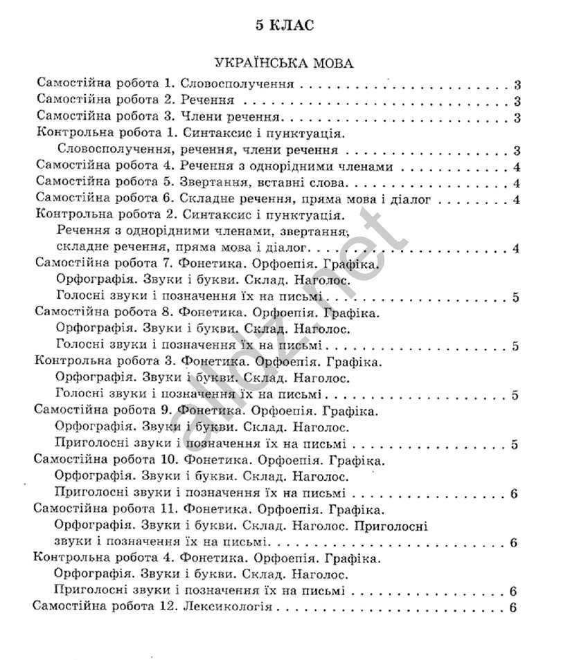Укр мова 5 клас ТЕСТ.
