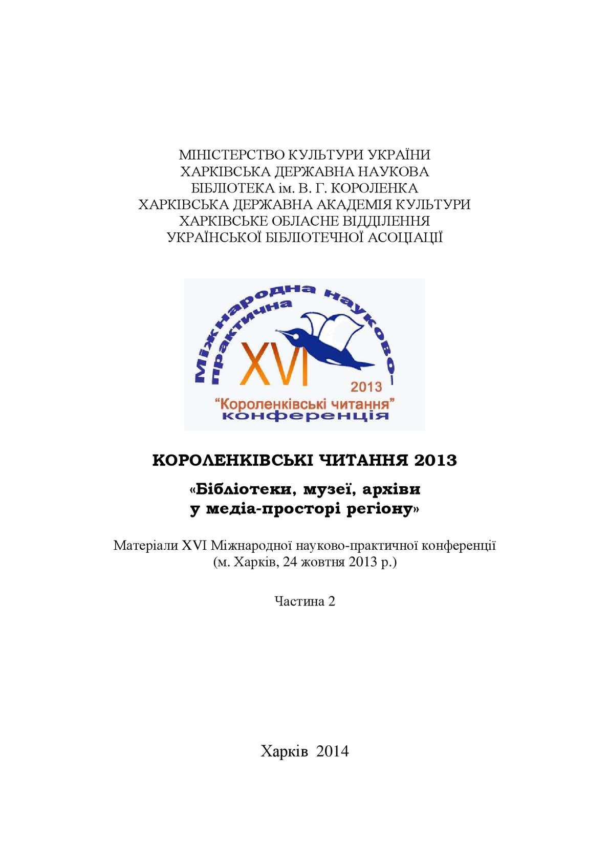 Короленківські читання 2013 Частина 2