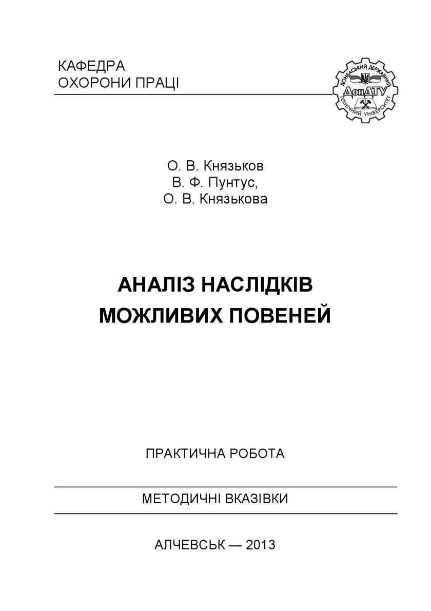 Metod Vkaz Go Knyazkov O V Analiz Naslid