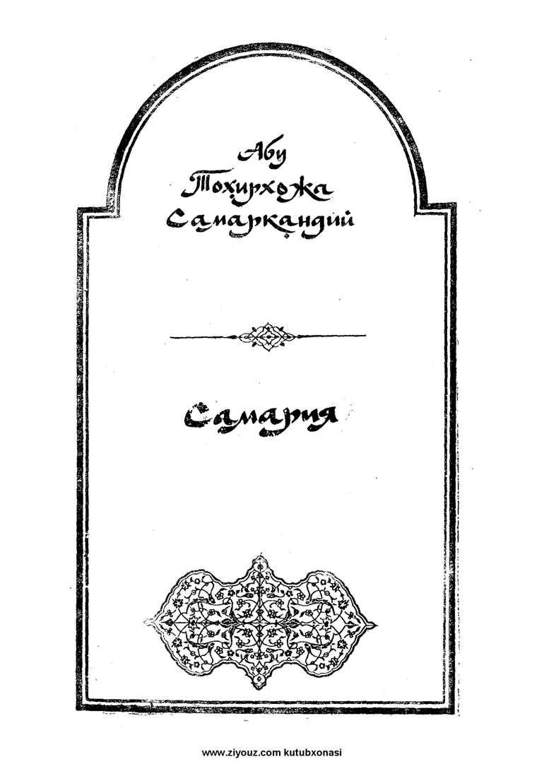 Abu Tohirxo'ja Samarqandiy. Samariya