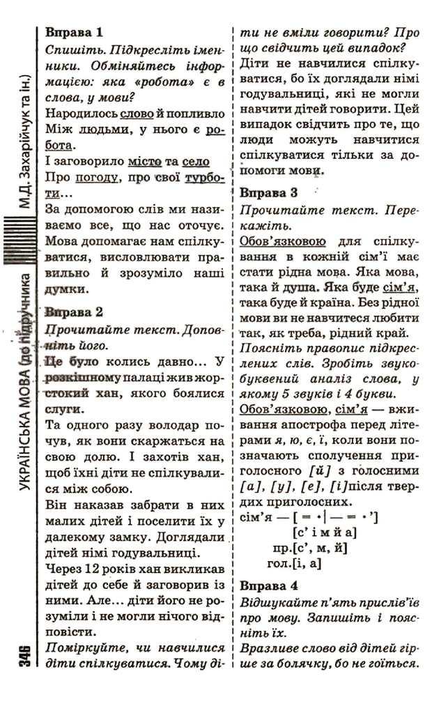 Гдз українська мово 3 клас захарійчук