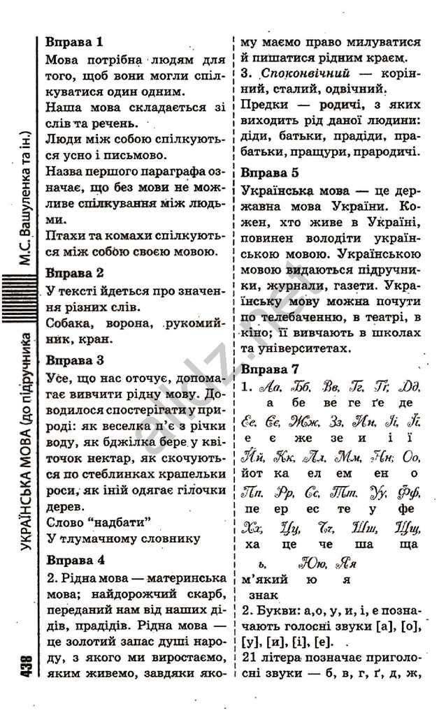 1 клас мови з вашуленко частина гдз української 3