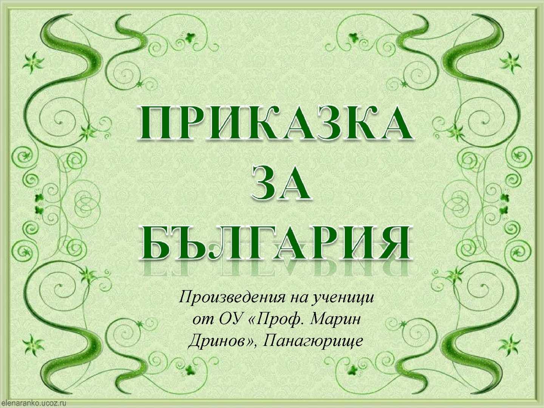 Приказка за България 1