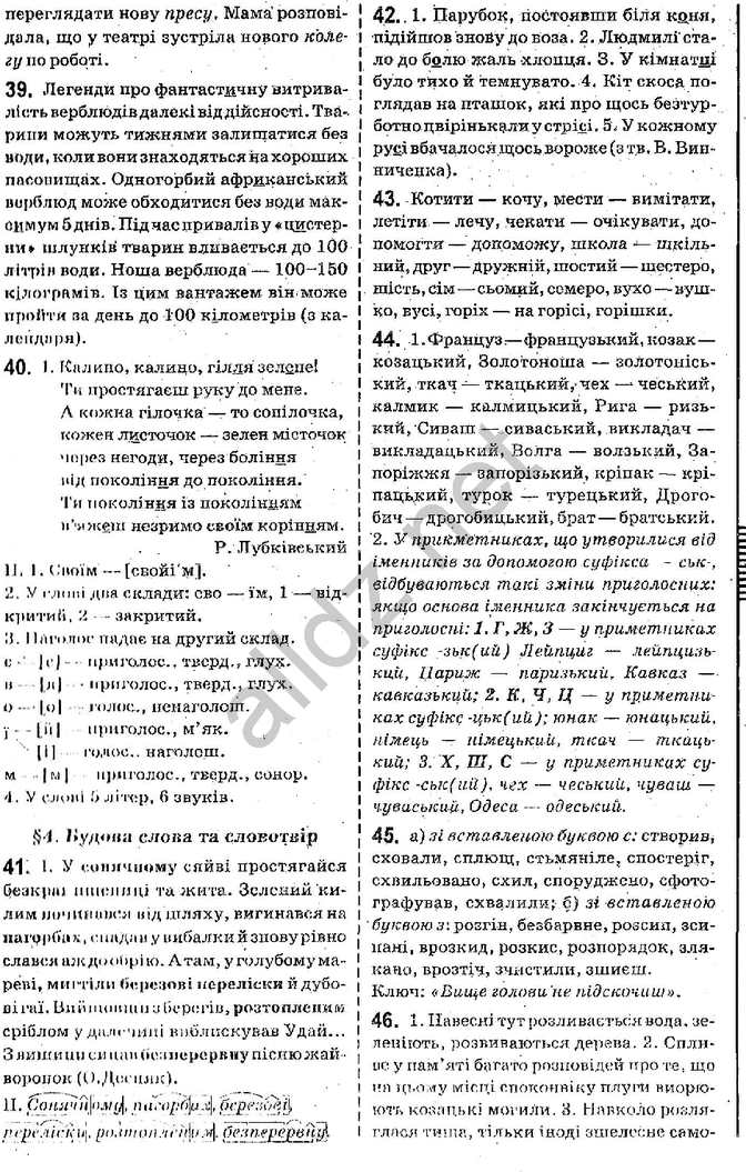 Гдз З Української Мови 8 Клас Ворон