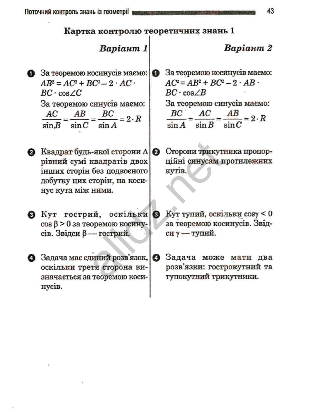 Комплексний зошит для контролю знань - Геометрія (Стадник, Роганін) 9 клас.