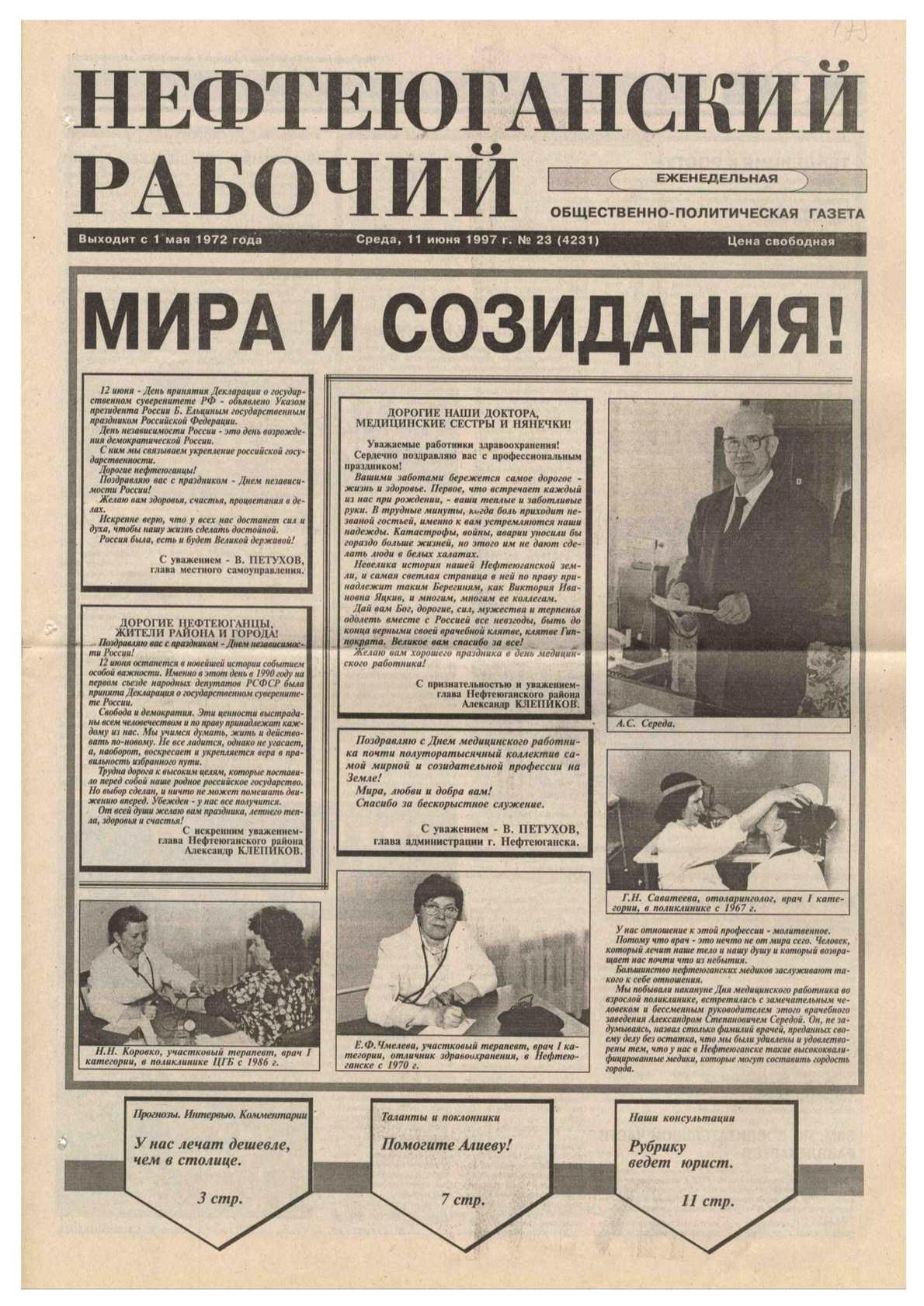 База данных медицинских книжек в Москве Сокол