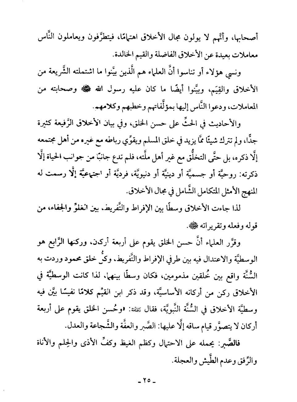 Page 27