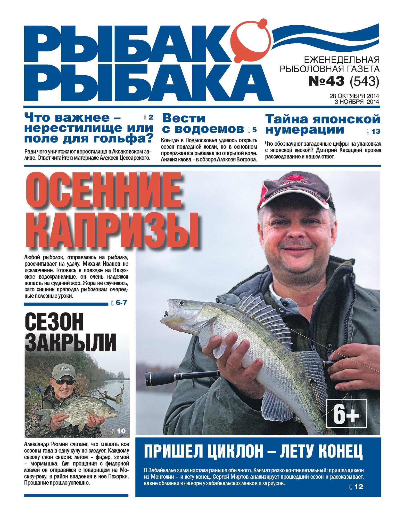 дать объявление в газету рыболов