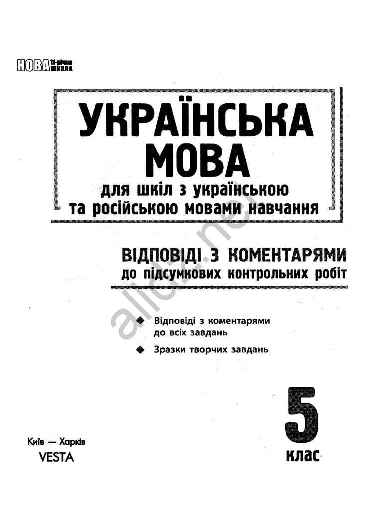 Українська мова 5 клас (Відповіді з коментарями до підсумкових контрольних робіт) - 2011