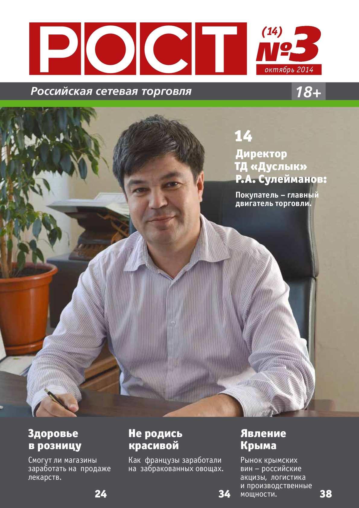 РОСТ. Российская сетевая торговля #3(14), Октябрь2014