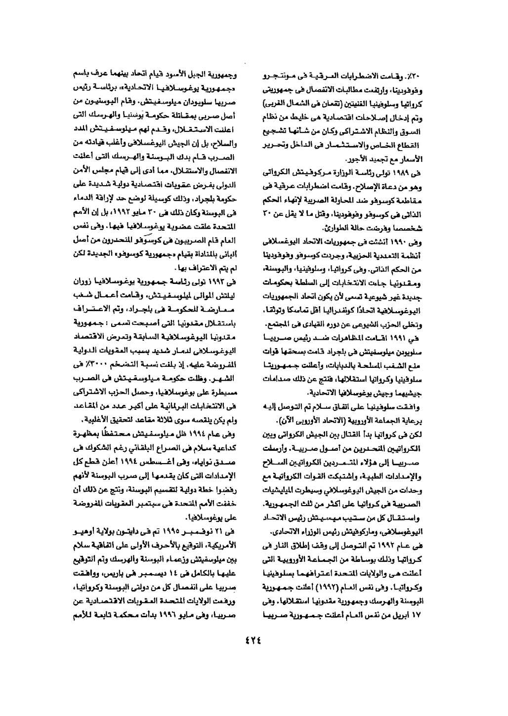 Page 424