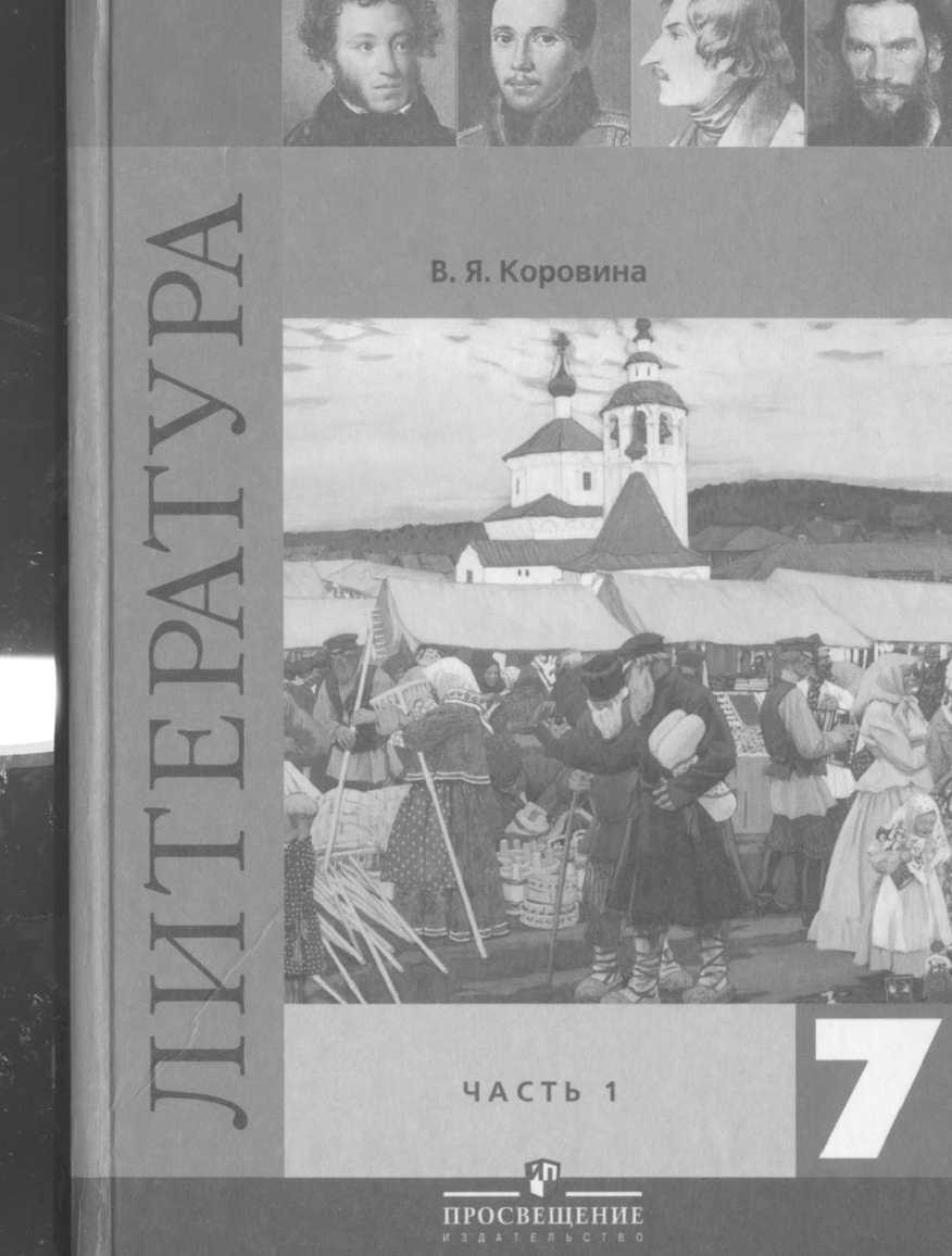 знакомство с литературой зарубежных стран