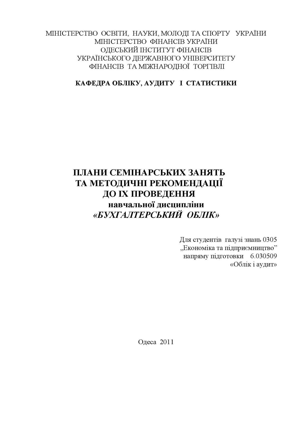 Практична робота №3 рахунки синтетичного та аналітичного обліку