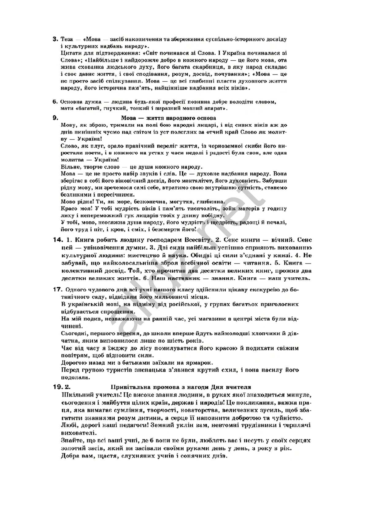 Рiдна мова 10 клас Н.В. Бондаренко.