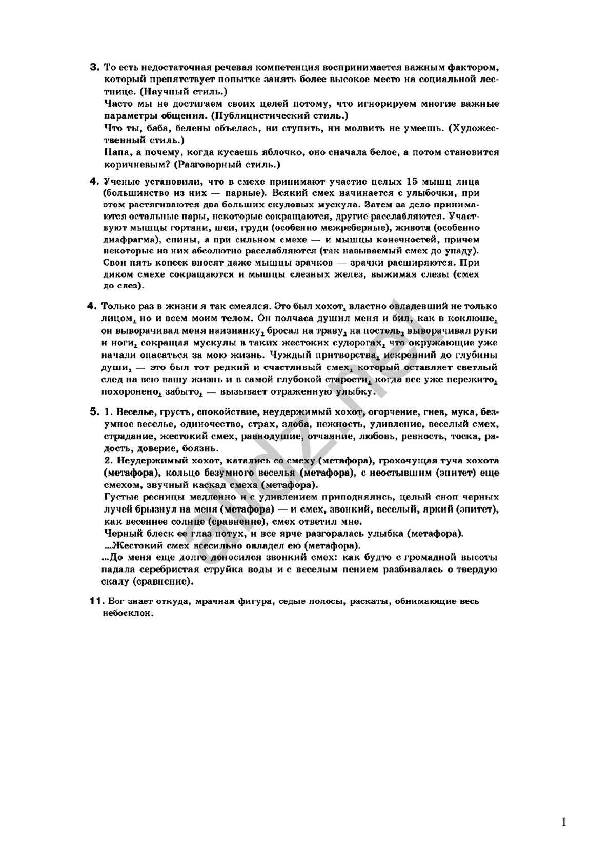 Русский язык А.Н. Рудяков, Т.Я. Фролова 10