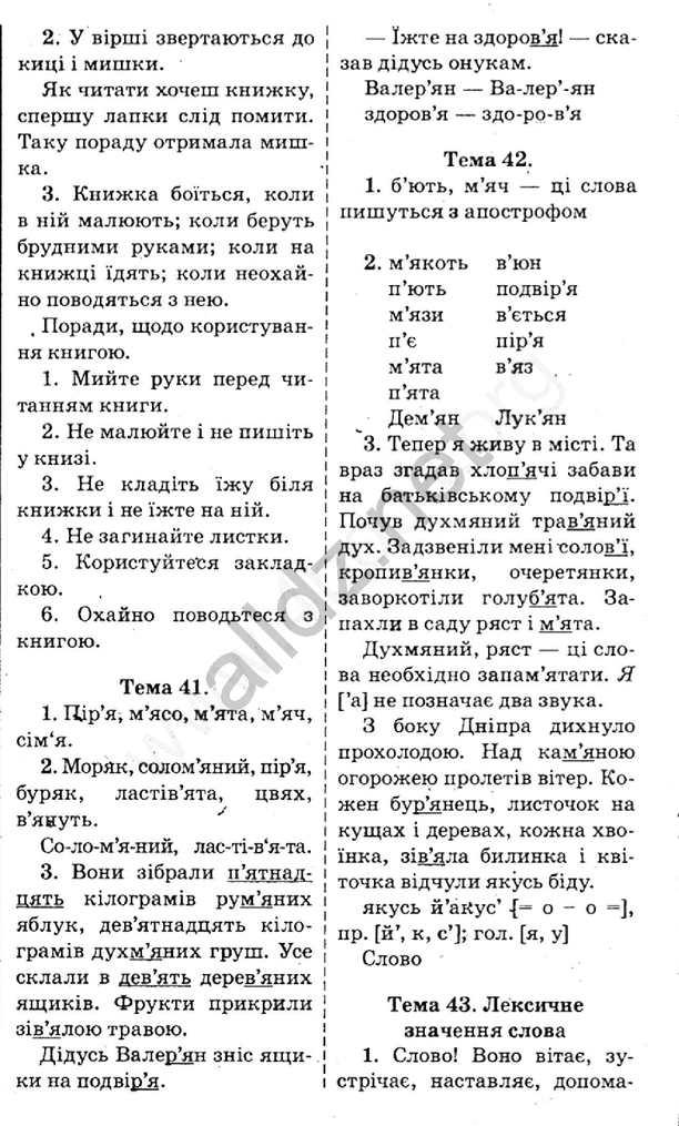 Класс м. гдз тема д прикметник2семестр мова2 укр захарийчук