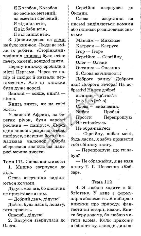 тема гдз укр д мова2 захарийчук прикметник2семестр класс м.