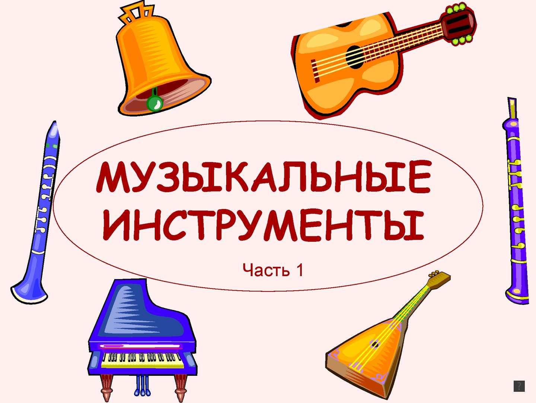 Презентации по музыке 7 класс скачать бесплатно